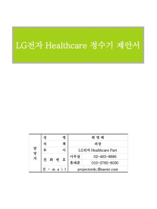 LG 전자  Healthcare  정수기 제안서