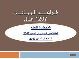 قـواعــــد الـبـيــانــات 1207 عـال