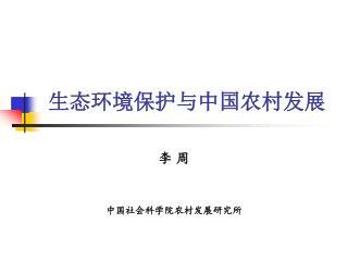 生态环境保护与中国农村发展