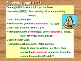 Seating( 安排就坐 ) Guests( 客人 ) at the Table Headwaiter( 男領班 ): Good evening.  How are you doing