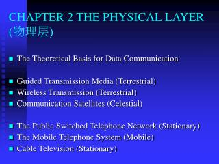 CHAPTER 2 THE PHYSICAL LAYER  ( 物理层)