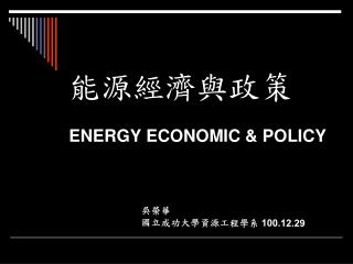 能源經濟與政策 ENERGY ECONOMIC & POLICY