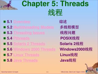 Chapter 5: Threads 线程