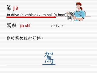 駕 jià to drive (a vehicle) ;  to sail (a boat)