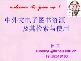中外文电子图书资源       及其检索与使用