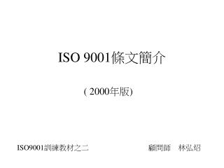 ISO 9001 條文簡介