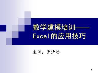 数学建模培训 —— Excel 的应用技巧