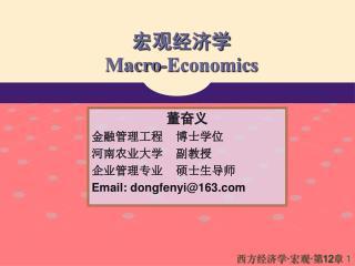 宏观经济学 Macro-Economics