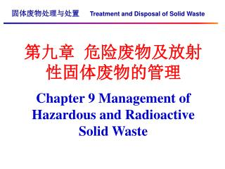 固体废物处理与处置      Treatment and Disposal of Solid Waste