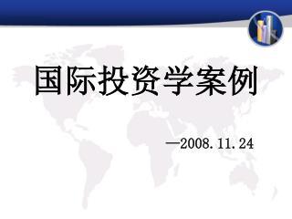 国际投资学案例