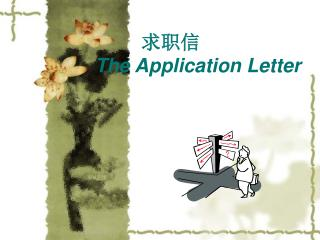 求职信 The Application Letter