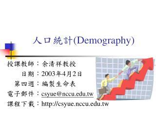 人口統計 (Demography)