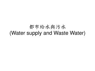 都市給水與污水 (Water supply and Waste Water)