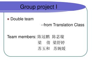 Double team                                --from Translation Class Team members:  陈冠鹏  陈苾璇