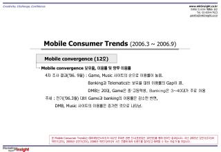 Mobile Consumer Trends  (2006.3 ~ 2006.9)