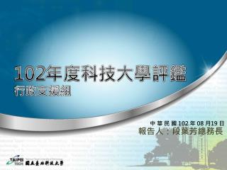 報告人:段葉芳總務長