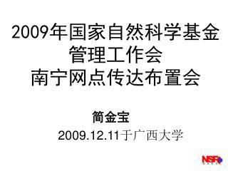 2009 年国家自然科学基金管理工作会 南宁网点传达布置会