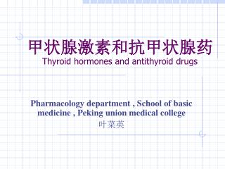 甲状腺激素和抗甲状腺药 Thyroid hormones and antithyroid drugs