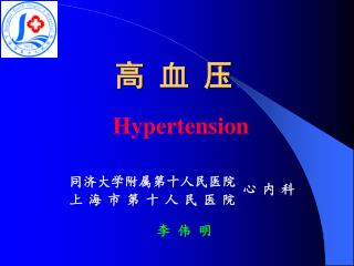 高 血 压 Hypertension