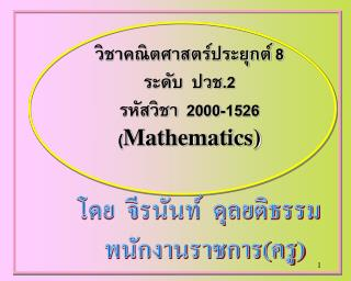 ?????????????????????? 8 ?????   ???. 2 ????????   2000-1526 ( Mathematics )