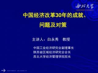 中国经济改革 30 年的成就、                      问题及对策