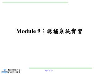 Module 9 : 誘捕系統實習