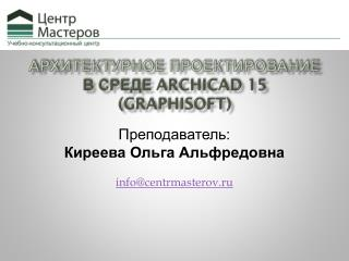 ????????????? ??????????????  ? ?????  ArchiCAD 15 ( Graphisoft )
