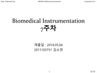 Biomedical Instrumentation 7 주차