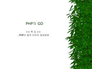 PHP ?  GD