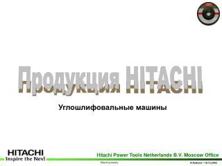 Продукция HITACHI
