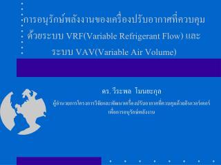 การอนุรักษ์พลังงานของเครื่องปรับอากาศที่ควบคุมด้วยระบบ VRF(Variable Refrigerant Flow) และระบบ VAV(Variable Air Volume