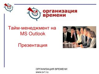 Тайм-менеджмент на MS Outlook  Презентация