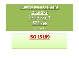 Quality Management Qual 573 الجودة النوعية جود 573 3 (2+1)