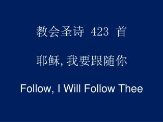 ????  423  ? ?? , ??? ?? Follow, I Will Follow Thee