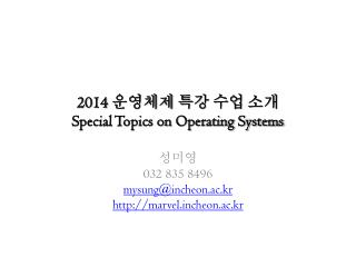 2014  ???? ?? ?? ?? Special Topics on Operating Systems