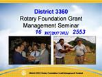 District 3360  Rotary Foundation Grant Management Seminar