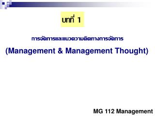 ??????????????????????????????????  (Management & Management Thought)