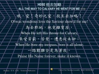 H080  他去加略 ALL THE WAY TO CALVARY HE WENT FOR ME (1/3)