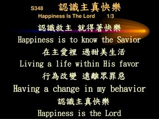 S348           認識主真快樂  Happiness Is The Lord         1/3