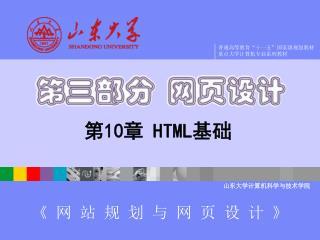 第 10 章  HTML 基础