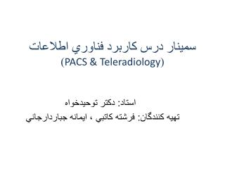 ?????? ??? ?????? ?????? ??????? ( PACS &  Teleradiology )