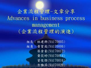企業流程管理 - 文章分享 Advances in business process management ( 企業流程管理的演進 )