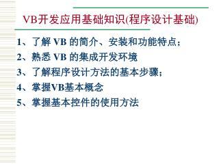 VB 开发应用基础知识 ( 程序设计基础 )