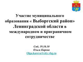 ???, 19.10.10 ????? ?????? Olga.kareva@city.vbg.ru