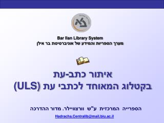 Bar Ilan Library System ???? ??????? ?????? ?? ?????????? ?? ????
