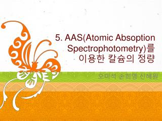5. AAS(Atomic  Absoption  Spectrophotometry) 를  이용한 칼슘의 정량