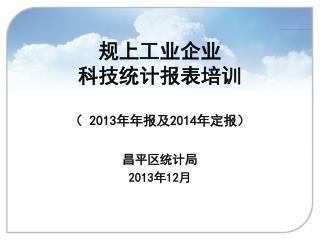 规上工业企业 科技统计报表培训 (  2013 年年报及 2014 年定报)