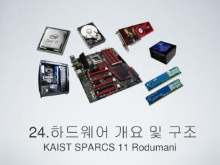 24. 하드웨어 개요 및 구조