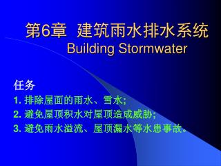 ?6?  ???????? Building Stormwater