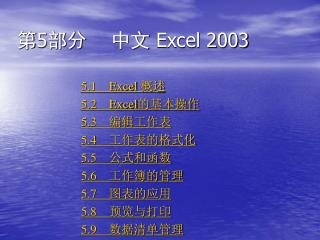 ? 5 ?? ?? Excel 2003